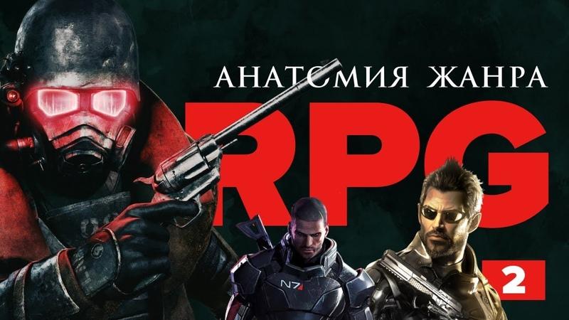 Анатомия жанра ролевых игр Что такое RPG Часть 2 УЖЕ НА САЙТЕ