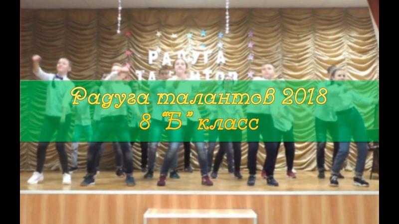 Радуга талантов 2018 - 8 Б класс