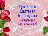 Тұрабаева Салтанат Болатқызын 38 жасқа толуымен құттықтаймыз!