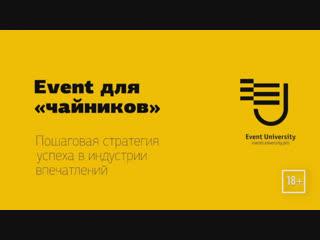 Приглашение на бесплатный вебинар от Андрея Шешенина
