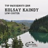 ТУР: KOLSAY - KAINDY (low-coster)