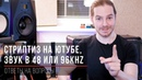 Стриптиз на Ютубе, звук в 48kHz или 96kHz, и стоит ли делать канал по интересующей вас теме?