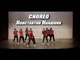 CHOREO   Константин Квашнин   Танцевальная студия NAKO