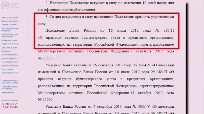 Банковская афера длиной в 26 лет. Коды валют и схема обмана. 100% факты - Pravda GlazaRezhet