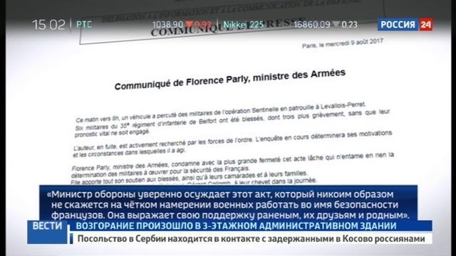 Новости на Россия 24 • Наезд на Караул: неизвестные во Франции атаковали спецохрану
