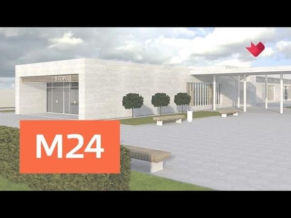 Это наш город: новый входной павильон появится у Московского зоопарка - Москва 24