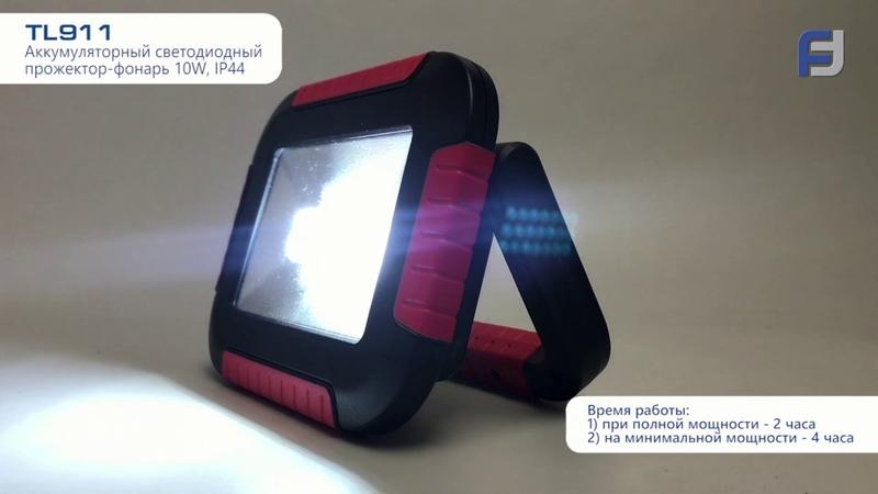 Аккумуляторный светодиодный прожектор фонарь Feron с зарядным устройством TL911 IP44 10W 6400K