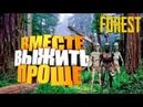 Вместе выжить проще 🔥 The forest 🔥 патч 1 08 выживание часть 3