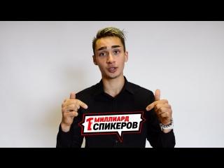 ЛИНАР КРАСАВЧИК!