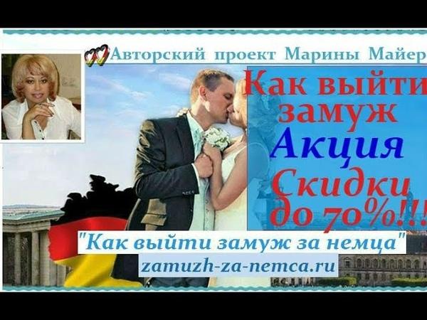 💗💗АКЦИЯ ИЮЛЬСКАЯ с 12 по 14 июля СКИДКИ до 70% Как выйти замуж за иностранца