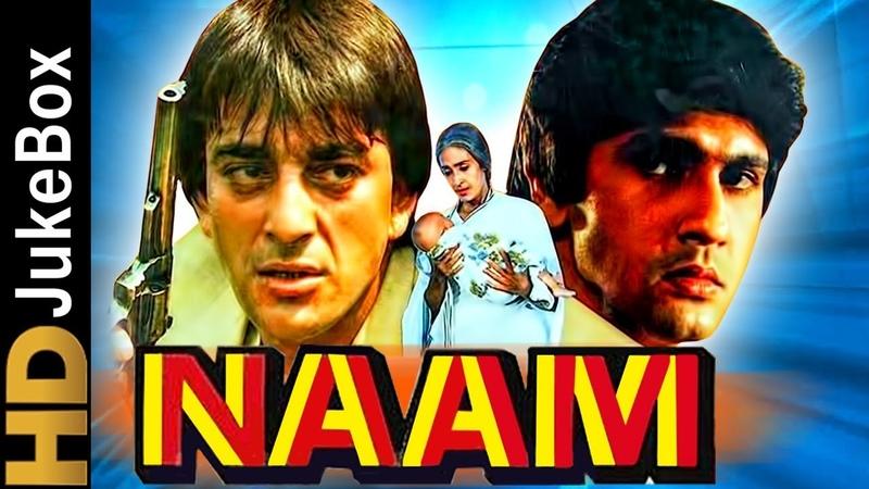 Naam 1986 Full Video Songs Jukebox Sanjay Dutt Kumar Gaurav Amrita Singh Poonam Dhillon