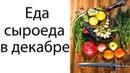 Что едят фруктоеды, сыроеды в декабре