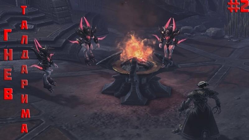 StarCraft 2: Wrath of the Tal'darim (Гнев Талдарима): Отголоски смерти (RUS) 2