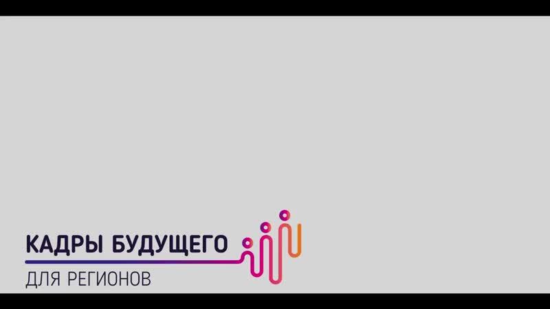 Kadry_buduschego_dlya_regionov_kak_eto_bylo_i_chto_nas_zhdyot_vperedi