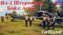 IL 2 Sturmovik Ил 2 Штурмовик Бой с Асом