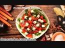 Нежный вкусный аппетитный пикантный салат с рукколой