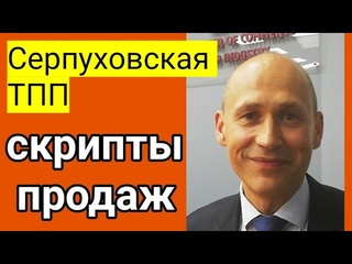 Серпуховская ТПП — про скрипты продаж