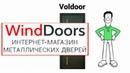 Как выбрать дверь? Voldoor - двери с тремя магнитными уплотнителями.