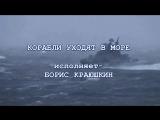 Борис Краюшкин - Корабли уходят в море. (Муз. и сл. - Б. Краюшкин)