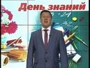 Видеопоздравление мэра города Новосибирска с 1 Сентября 2018
