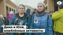 Дима и Юля, влюбленные активисты | ROMB