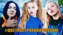 Филипп Киркоров Цвет настроения синий пародия 2si feat Ксения Левчик