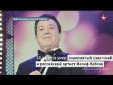 Народный артист Иосиф Давыдович Кобзон ушел из жизни в возрасте 80 лет