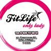 FitLIFE-студия фитнеса в Сызрани