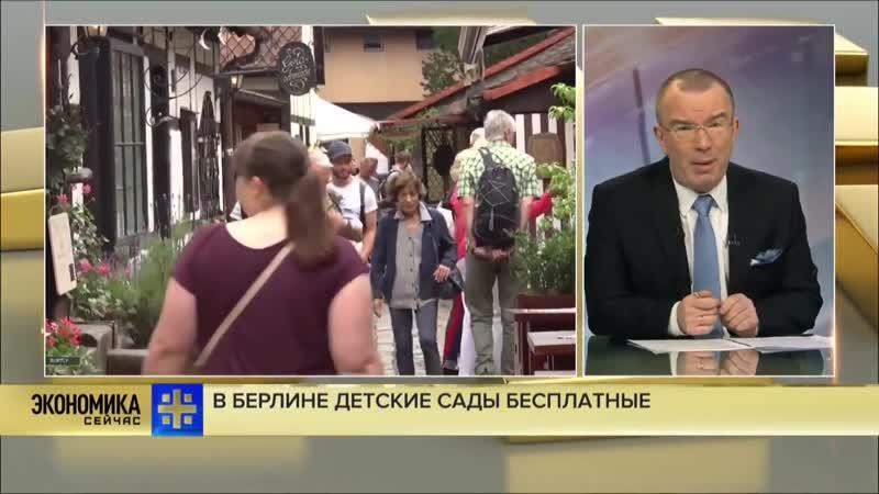 Телеканал ЦАРЬГРАД _ КАКИМ БУДЕТ 2019 ГОД 09.01.2019