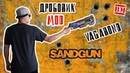 Дробовик Vagabond MOD / Sand Gun