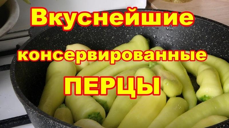 Очень простой рецепт вкусных перцев, консервированных.