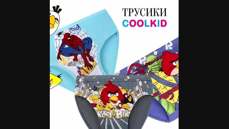 Трусики coolkid от 21 руб. на Bs-Gs.ru.mp4