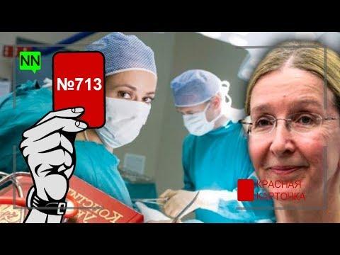 Как медреформа начнет выбивать деньги из украинцев, – Красная карточка №713