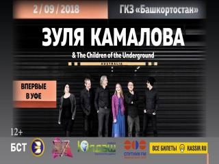 Zulya & The Children of the Underground UFA