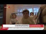 В России предложили создать министерство по делам семьи