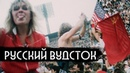 Русский Вудсток первый рок фест в СССР вДудь Рэп Волна