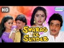 Лучше Рая \Swar se sunder (HD) .Драма_Индия 1986