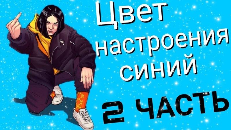 • ФИЛИПП КИРКОРОВ • 2 ЧАСТЬ •