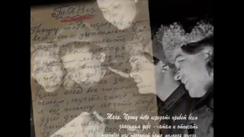 Десятая серия – Иван Аверьянович Нехорошев письма маме и сестре
