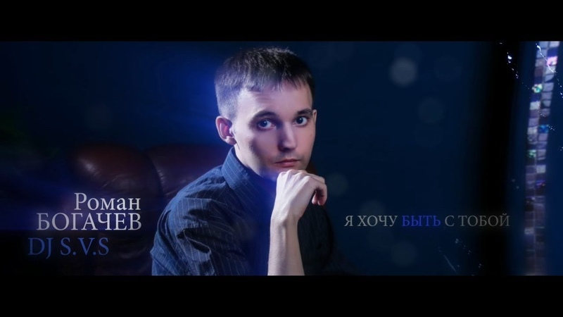 ✬ Роман Богачев DJ S V S ✬ Я хочу быть с тобой ✬ Очень Красивая Песня