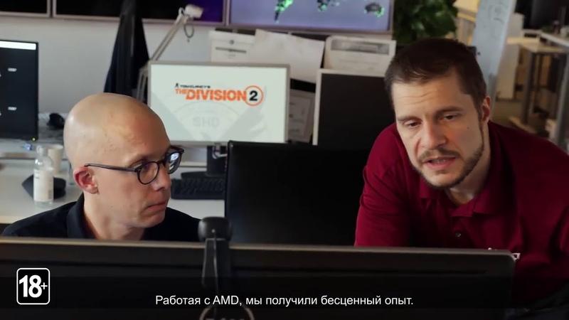 THE DIVISION 2 ОБЗОР ВОЗМОЖНОСТЕЙ ВЕРСИИ ДЛЯ PC