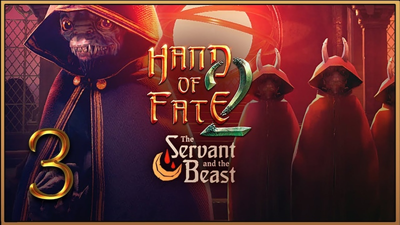 Hand of Fate 2 The Servant and the Beast DLC ★ 3: Законные права