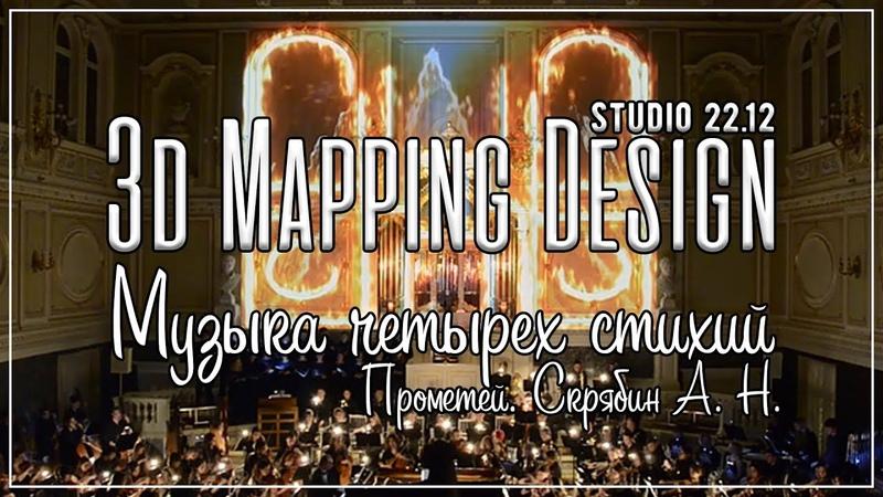 3д мэппинг Концерт в Капелле из цикла Четыре стихии Прометей Поэма огня