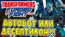 Transformers Forged To Fight Трансформеры Закаленные в Бою ч 27 Автобот или Десептикон