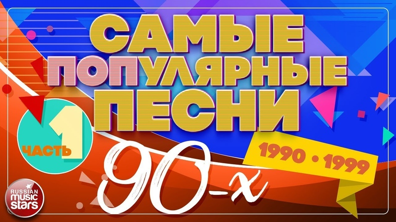 САМЫЕ ПОПулярные ПЕСНИ 90-Х ✪ 1990-1999 ✪ ЧАСТЬ 1