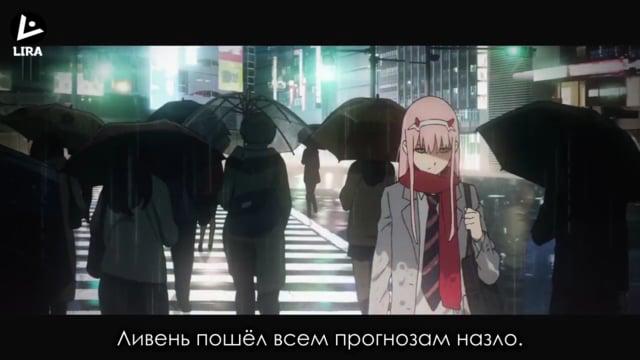 [LiRa] Darling in the FranXX ED5 (Русский адаптированный перевод)