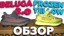 Обзор ADIDAS YEEZY BOOST 350 V2 FROZEN YELLOW и BELUGA 2.0 / LISHOP