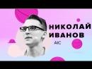 AIC: Николай Иванов — Два мира. Самоутверждайся или будь полезным