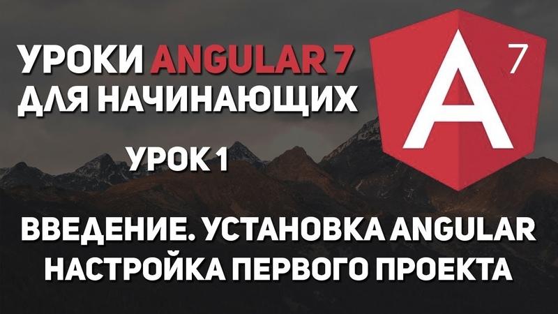 Уроки Angular 7 - установка фреймворка