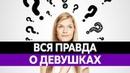 Интересные ФАКТЫ О ЖЕНЩИНАХ Вся правда о девушках